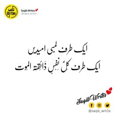 Best Quotes In Urdu, Best Urdu Poetry Images, Love Poetry Urdu, Deep Words, True Words, Urdu Love Words, True Feelings Quotes, Stylish Girl Images, Motivational Quotes