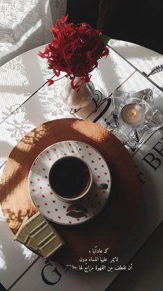 Beautiful Arabic Words, Arabic Love Quotes, Iphone Wallpaper Quotes Love, Coffee Flower, Arabic Phrases, Arabic Coffee, Watermelon Art, Spirit Quotes, Coffee Instagram