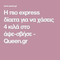 Η πιο express δίαιτα για να χάσεις 4 κιλά στο άψε-σβήσε - Queen.gr Food And Drink, Health, Diets, Health Care, Fitness Foods, Banting, Cleanses, Salud