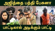 அஜித்தை பத்தி பேசுனா சோடா பாட்டில் பறக்கும் - கோபமான பாட்டி! | #TamilCinemaNews | #Kollywoodcentral | #LatestSeithigal