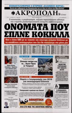 Εφημερίδα Η ΑΚΡΟΠΟΛΗ - Τρίτη, 29 Δεκεμβρίου 2015