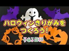 折り紙一枚で!かぼちゃ&おばけ Origami Pumpkin & Ghost(カミキィ kamikey) - YouTube