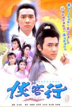 Ode to Gallantry (Hap Hak Hang) is a Hong Kong television series staring Tony Leung as Shek Po-tin / Shek Chung-yuk & Sheren Tang Sui Man as Ting Tong