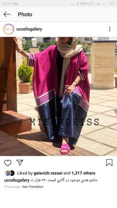Abaya Fashion, Fashion Dresses, Blue Mermaid Prom Dress, Persian Girls, Mode Abaya, Iranian Women Fashion, Abaya Designs, Modest Wear, Blazer Outfits