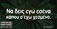 Να δεις εγώ εσένα κάπου σ΄έχω χεσμένο. mantoles.net Funny Greek, Greek Quotes, Poetry Quotes, Relationship Quotes, Relationships, Qoutes, Quotes Quotes, True Stories, Picture Video