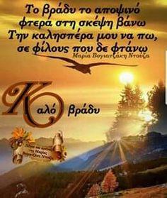 Greek Quotes, Good Night, Decor, Nighty Night, Decoration, Decorating, Good Night Wishes, Deco