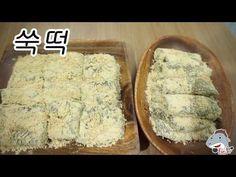"""""""쑥떡""""집에서 쑥인절미만들기/찜솥으로 전자렌지로/부인병/면역력/해독~~ [상어이모.SANGEOIMO] - YouTube Korean Rice Cake, Rice Cakes, Korean Food, Bread, Baking, Desserts, Foods, Drink, Tailgate Desserts"""