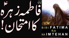 Bibi fatima zahra ka imtehan Hazrat Bibi fatima ki zindagi | Fatimah bint Muhammad |Safar e Jannat