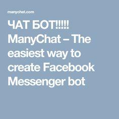 ЧАТ БОТ!!!!! ManyChat – The easiest way to create Facebook Messenger bot