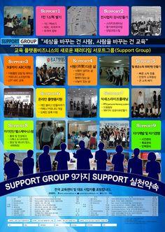 주네스 서포트그룹 9가지 서포트 실천약속 Jeunesse supportgroup  9 support