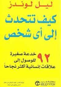 تحميل كتاب معادلة السعادة pdf مجانا