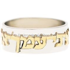 'Put On' the Word of God with this silver and gold scripture ring from Isaiah 41:10. Fear not, for I am with you written in Hebrew with 14 carat gold