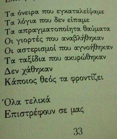 Αγγελάκας Poem Quotes, Movie Quotes, Life Quotes, Greek Quotes, Favorite Quotes, Literature, Mood, Thoughts, Motivation