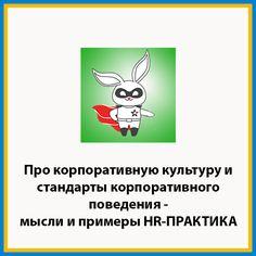 http://hr-praktika.ru/blog/cultura/korporativnaya-kultura-etalony-povedeniya/