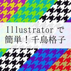 【和柄】超簡単!千鳥格子の描き方【Illustrator】