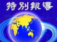 红黄蓝虐童事件更大黑幕 传孟建柱之子是真正股东 - 国内新闻|大陆新闻|中国新闻 - 新唐人电视台