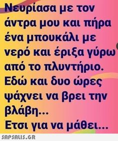 Funny Greek Quotes, Funny Quotes, Laugh Out Loud, Hilarious, Jokes, Lol, Humor, Laughing So Hard, Chistes
