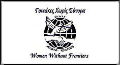 ΡΟΔΟΣυλλέκτης: Γυναίκες Χωρίς Σύνορα: Ημερίδα που διοργανώνει με ...