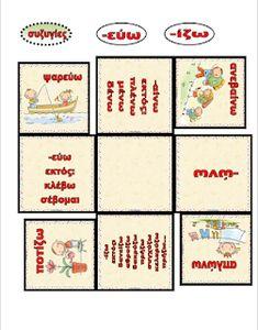 Δημιουργίες από καρδιάς...: Το κουτί των ...ρημάτων! Calendar, Playing Cards, Holiday Decor, Blog, Cards, Menu Calendar
