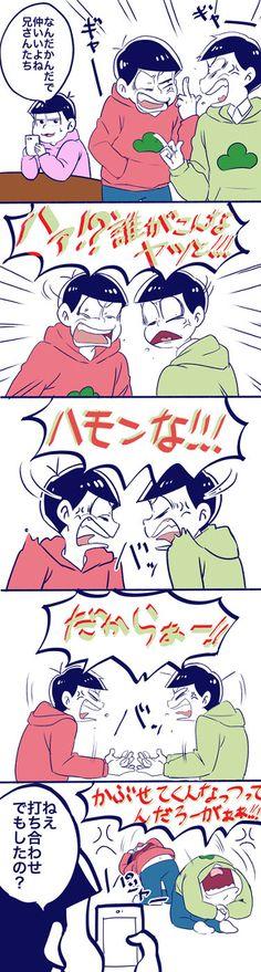 【腐】おそ松ログ2 [12]