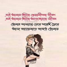 poem Love Quotes For Him Funny, Love Quotes Photos, Romantic Love Quotes, Bengali Love Poem, Love Quotes In Bengali, Jokes Photos, Funny Photos, Bangla Funny Photo, Bangla Love Quotes