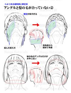 how to draw, face, Callie / 個人メモ、アオリ時の髪の毛 - pixiv Body Reference Drawing, Drawing Reference Poses, Anatomy Reference, Drawing Poses, Anatomy Sketches, Anatomy Drawing, Anatomy Art, Digital Painting Tutorials, Digital Art Tutorial