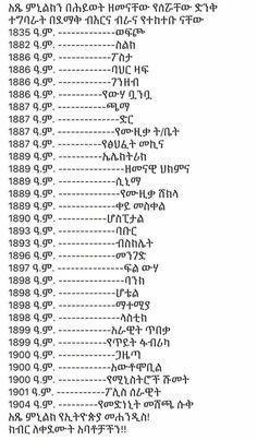 Ethiopian Bible, Ethiopian Beauty, Ethiopian People, Africa Tribes, Africa Art, Africa Style, Haile Selassie Quotes, Oromo People, History Of Ethiopia