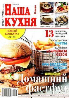 Журнал наша кухня рецепты салатов