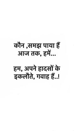 Hindi Quotes On Life, Friendship Quotes, Wisdom Quotes, True Quotes, Best Quotes, Shayari Song, Sms Language, Poetry Hindi, Zindagi Quotes