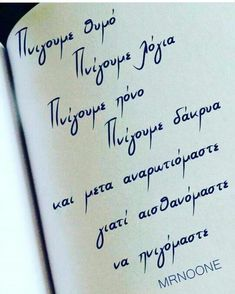 Feeling Loved Quotes, Sad Love Quotes, Book Quotes, Life Quotes, Life Code, Reality Of Life, Pain Quotes, Greek Words, Greek Quotes