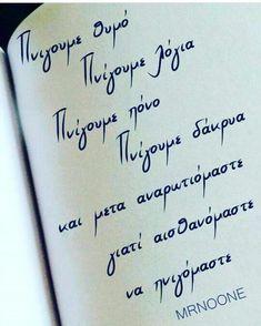 έλα μου ντε 😄 Book Quotes, Life Quotes, Feeling Loved Quotes, Life Code, Reality Of Life, Pain Quotes, Life Philosophy, Greek Words, Greek Quotes