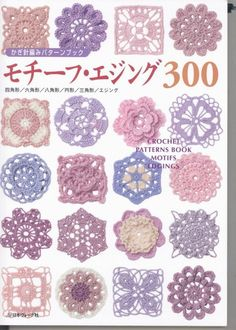 Japanese crochet motifs and edgings Crochet Doily Patterns, Crochet Diagram, Crochet Chart, Crochet Squares, Crochet Flowers, Crochet Stitches, Crochet Granny, Granny Squares, Crochet Doilies