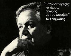 ΜΑΝΟΣ ΧΑΤΖΙΔΑΚΙΣ:«ΌΤΑΝ ΣΥΝΗΘΙΖΕΙΣ ΤΟ ΤΕΡΑΣ ΑΡΧΙΖΕΙΣ ΝΑ ΤΟΥ ΜΟΙΑΖΕΙΣ»