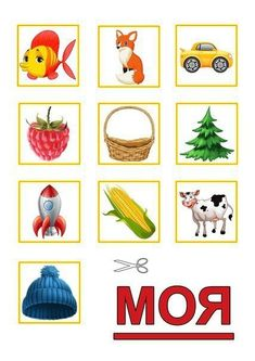 Russian Lessons, Ukrainian Language, Russian Alphabet, Russian Language Learning, Kids Sofa, Learn Russian, Baby Education, Interactive Notebooks, Toddler Activities