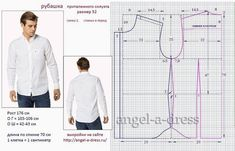 Рукоделие. Выкройки. Ткани Mens Shirt Pattern, T Shirt Sewing Pattern, Jacket Pattern, Sewing Patterns, Cut Shirts, Boys Shirts, Fashion Sewing, Mens Fashion, Girl Number For Friendship