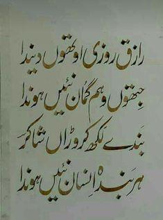 BakhtawerBokhari Best Urdu Poetry Images, Love Poetry Urdu, My Poetry, Writing Poetry, Poetry Books, Poetry Quotes, Iqbal Poetry, Sufi Poetry, Punjabi Poems