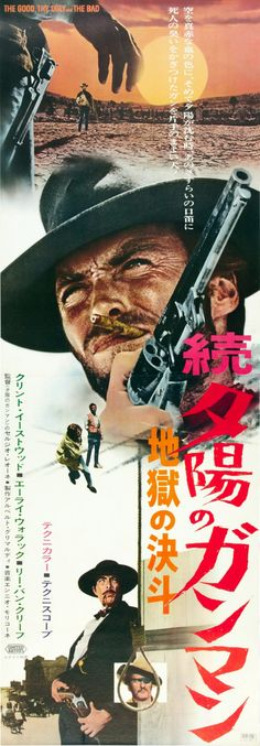Original Japanese poster for Sergio Leone's The Good, the Bad and the Ugly (1966) / Spaghetti western / Exploitation