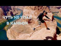 supastar, вознесенский, zaevis, заевись, grand canyon, usa, trip, сша, каньон антилопы, гранд каньон, каньон подкова, путешествие по америке, орел и решка, каньон антилопы сша, каньон антилопы как добраться, antelope canyon (location), гранд-каньон - сша подкова, гранд каньон аризона, гранд каньон сша, путешествие по америке на автомобиле, путешествие по америке на машине, сша блог, путешествие, влоги каждый день, блогер, влог из америки, видеоблоги, блогеры в сша, блогеры америки,