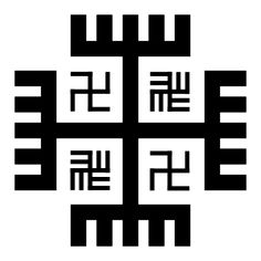 RECE BOGA is a proto Slavic symbol of the Slavic Faith (the Hands of God), it's 4 hands (with 3, 5 or 6 fingers) stylised in a cross and often represented with 4 Solar symbols (Swastika) between the hands… The 4 Hands represent the 4 directions of a suprem God but no gods are represented with 4 hands … so maybe it can only be a sacred symbol Slave with a wrong name …. Great symbol used in all Slavic Territory!