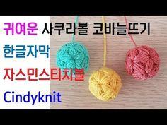 귀여운 코바늘 사쿠라볼,자스민스티치볼(한글자막있어요~) - YouTube Crochet Hot Pads, Crochet Ball, Crochet Buttons, Crochet Yoke, Crochet Stitches, Crochet Girls, Love Crochet, Crochet Flowers, Crochet Shrug Pattern Free