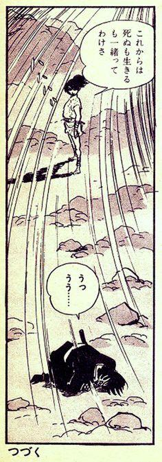 カムイと搦の手風