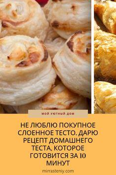 Dough Recipe, Food And Drink, Cooking Recipes, Pie, Cookies, Meat, Hands, Bakken, Russian Cuisine