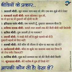 Funny Laugh, Funny Jokes, Daily Jokes, Weird Facts, Crazy Facts, India, Smile, Humor, Strange Facts