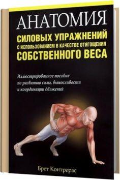 Анатомия силовых упражнений с использованием в качестве отягощения собственного веса / Б. Контрерас (2014) PDF
