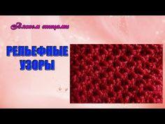 """Простой рельефный узор """"Плетенка"""" - YouTube"""