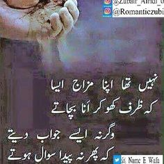 Urdu Sad Poetry For WhatsApp Shayari & Quotes Before we proceed let us tell you What is Sad Poetry? - Sad poetry or Udas Shayair is the expression of Urdu Funny Poetry, Poetry Quotes In Urdu, Best Urdu Poetry Images, Urdu Poetry Romantic, Love Poetry Urdu, Urdu Quotes, Qoutes, Life Quotes, Quotations