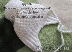 Шапочка - Жемчужная зима