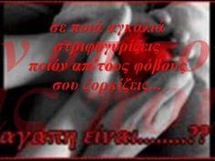 Που'να σαι τώρα(Αντώνης Ρέμος).wmv - YouTube Greek Music, Remo, Me Me Me Song, Love Songs, My Music, Things I Want, Believe, Singer, Youtube