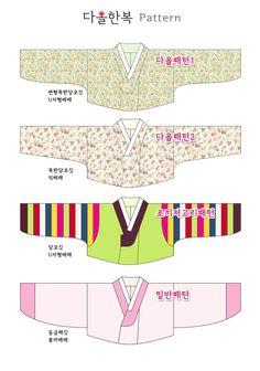 패턴이 비슷비슷해 보여도 입으면 차이가 많이 나요... 다올패턴1은 입어서 가장 예쁘고 편합니다. 리버티... Korean Traditional Dress, Traditional Dresses, Cheongsam, Hanfu, Batik, Fashion Design Sketches, Couture, Doll Clothes, Sewing Patterns