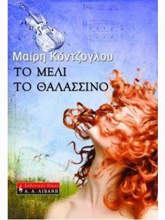 ΤΟ ΜΕΛΙ ΤΟ ΘΑΛΑΣΣΙΝΟ - halfprice-books